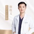 熊俊文医生