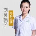 刘莫靖子医生