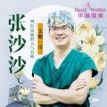 张沙沙医生