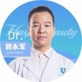 郭永军医生