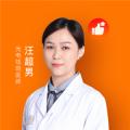 汪超男医生