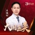 王俊河医生