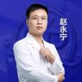 赵永宁医生