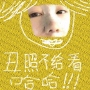 悦Mer_3933108675