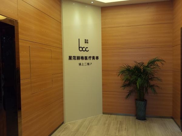 重庆星范丽格医疗美容门诊部环境图5