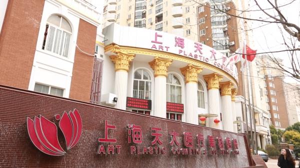 上海天大医疗齐乐娱乐环境图1