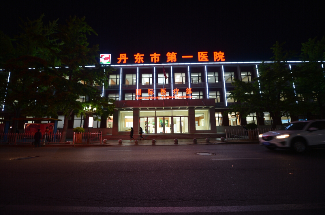 丹东吸脂选择第一医院国际部棒