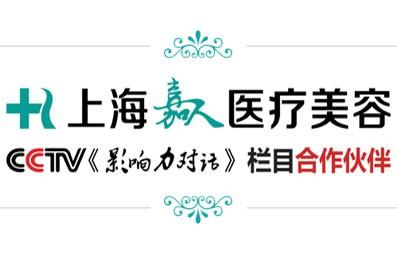上海嘉人医疗美容门诊部