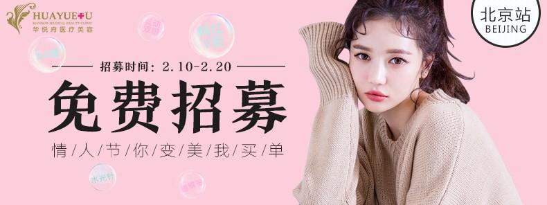 【北京站免费招募】情人节你变美,我买单!