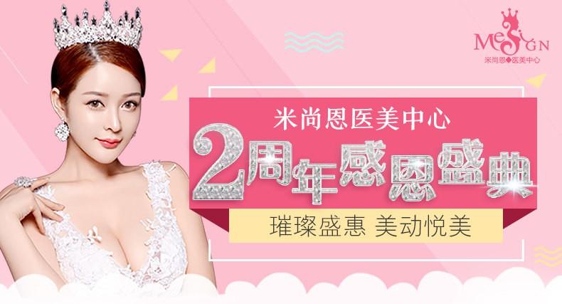 南京米尚恩2周年庆