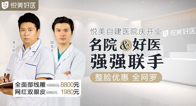 北京悦美好医瘦腿针