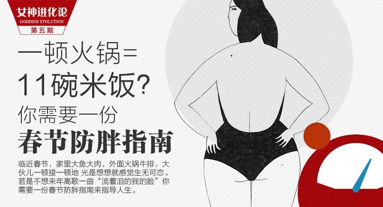 你需要一份春节防胖指南